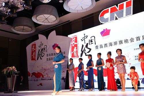 """首届""""长青中国风——青岛西海岸旗袍形象大使评选大赛"""