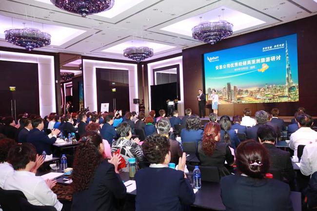 安惠:隆重召开2015年优秀经销商迪拜旅游研讨会