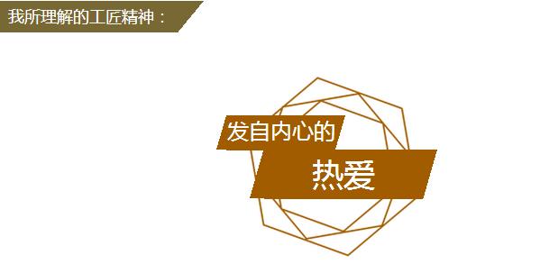 去年两会,热门的话题是:日本马桶盖。   今年两会,大家热议的是:工匠精神首次写入《政府工作报告》。   时隔一年,这两个话题殊途同归:从中国制造到中国质造,我们需要工匠精神。    2014年6月,宝哥相对论和大家见面,到今天一共93期。其中,和工匠精神相关的文章有18期。对工匠精神,我是有情结的。18岁的时候,我的第一份工作就是油漆雕花匠。我清楚地知道,一个好的工匠,不仅要有好手艺,更要有从不偷工减料的好人品,还要懂得站在顾客的角度思考。这些收获是宝贵的财富,在我的创业路