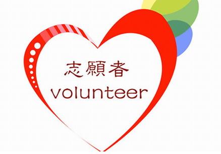 大学生志愿者招募海报