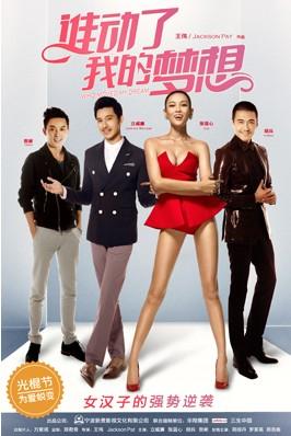 《谁动了我的梦想》将于11月在全国上映