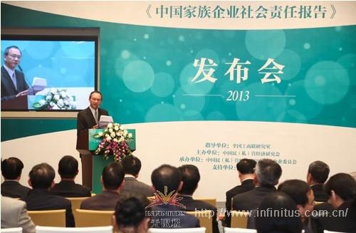 李惠森董事长出席《中国家族企业社会责任报告》发布会