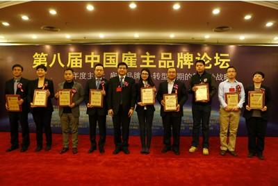 """荣获""""2013年度中国最佳雇主""""的企业代表上台领奖"""
