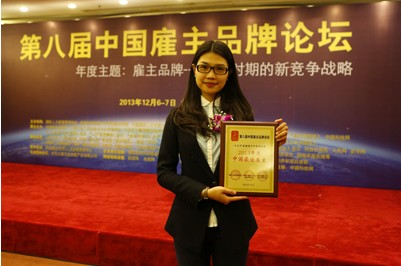 三生(中国)人事行政部经理毛伶女士代表公司领奖