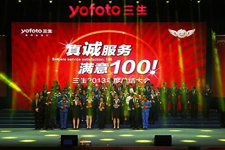 2013年度优秀员工表彰