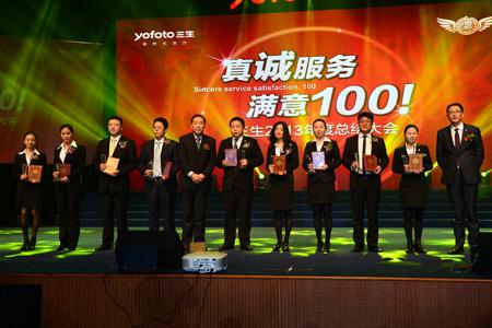 2013年度优秀经理人表彰