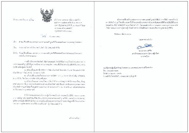 绿世界集团泰国分公司获得泰国直销协会颁发的直销牌照