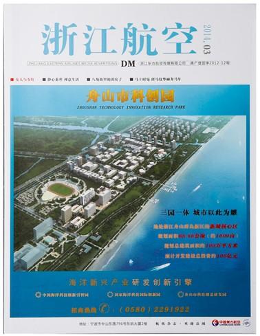 中国飞机全书第三卷